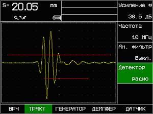 радиосигнал на экране УЗ дефектоскопа