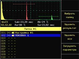 результаты ультразвукового контроля на УСД-60
